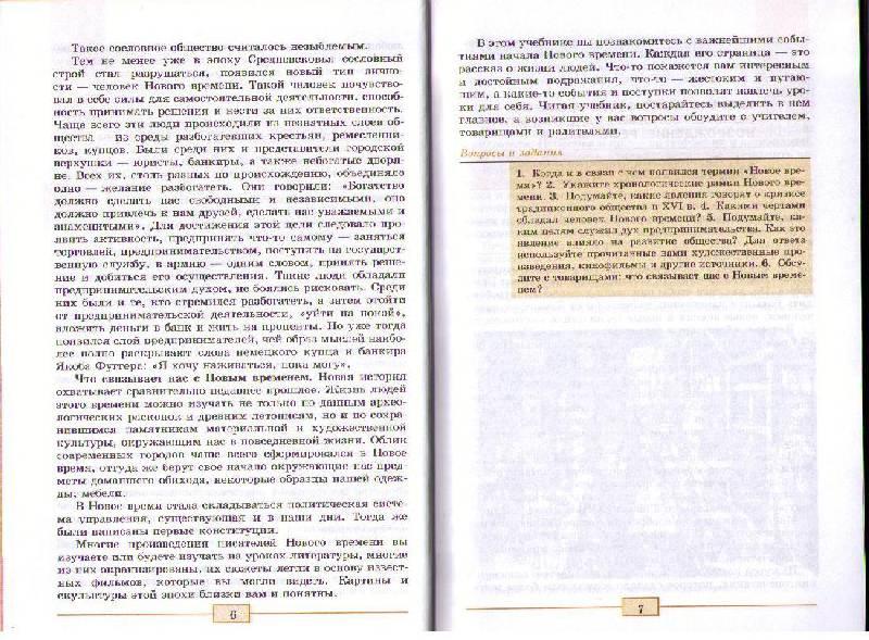 Гдз По Учебнику 8 Класса История Нового Времени