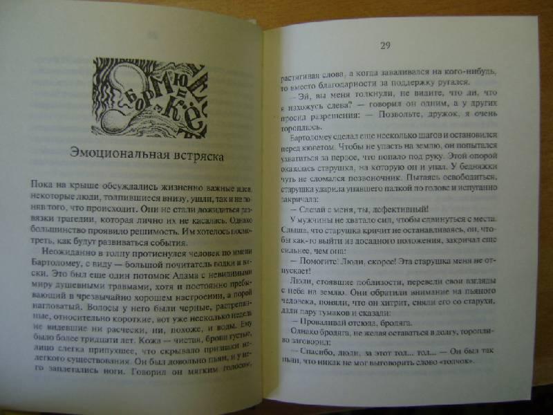 Августо кури книга скачать