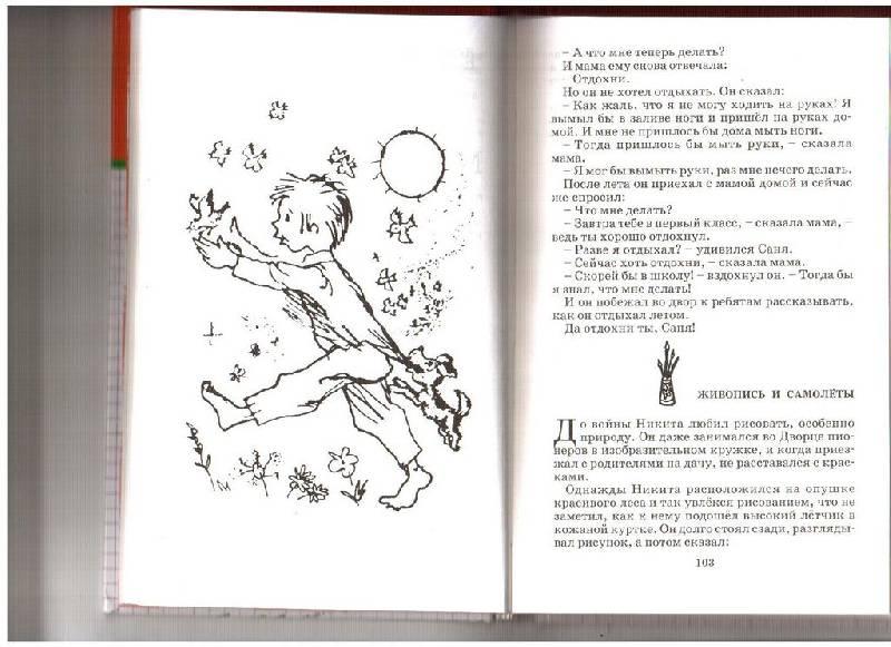 ГДЗ Литературное чтение учебник Климанова Горецкий