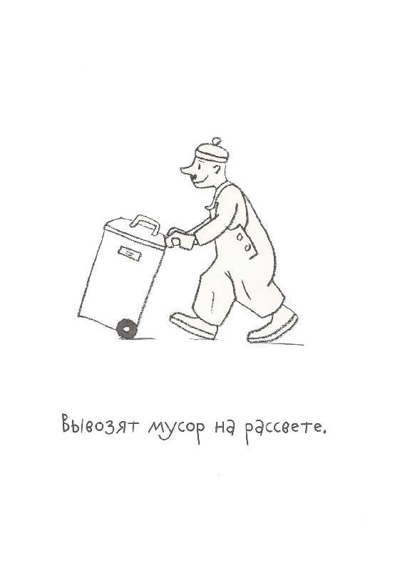 Иллюстрация 6 из 9 для Весенняя раскраска - Ротраут Бернер ...