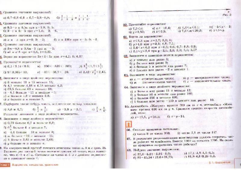 класс нешков 7 суворова по алгебре гдз фгос миндюк