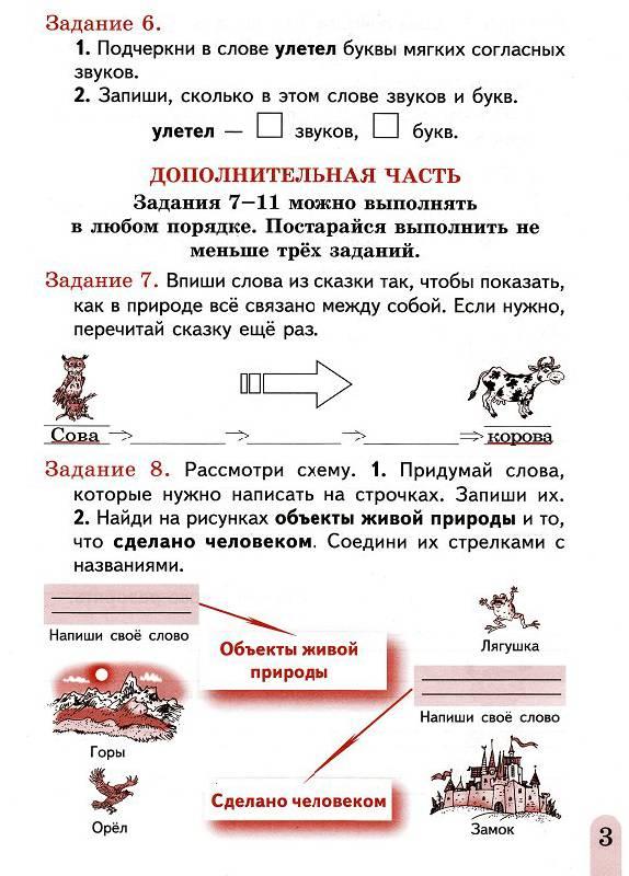 из для Мои достижения Итоговые комплексные работы класс  Иллюстрация 11 из 11 для Мои достижения Итоговые комплексные работы 1 класс ФГОС Логинова Яковлева Лабиринт