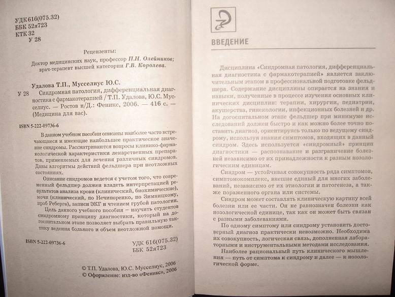 Иллюстрация 1 из 8 для Синдромная патология, дифференциальная диагностика с фармакотерапией - Удалова, Мусселиус | Лабиринт - книги. Источник: mihel
