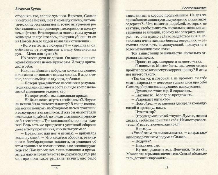 Иллюстрация 1 из 6 для Воссоединение - Вячеслав Кумин | Лабиринт - книги. Источник: Комиссар