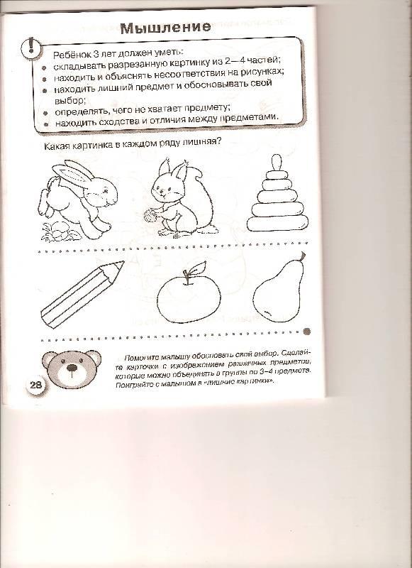 Иллюстрация 39 из 50 для Тесты для детей 3 лет - И. Попова   Лабиринт - книги. Источник: Татьяна А К-ова