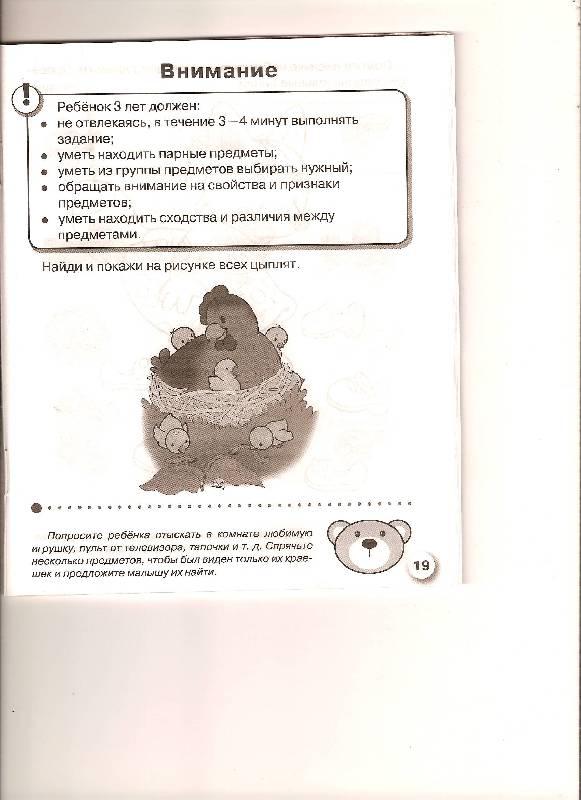 Иллюстрация 41 из 50 для Тесты для детей 3 лет - И. Попова | Лабиринт - книги. Источник: Татьяна А К-ова