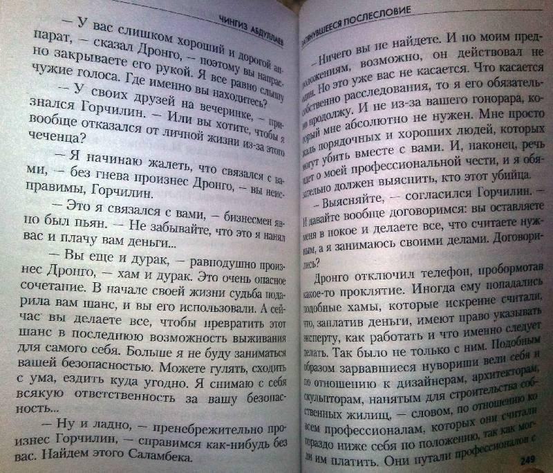 Иллюстрация 1 из 2 для Затянувшееся послесловие - Чингиз Абдуллаев | Лабиринт - книги. Источник: Natali*