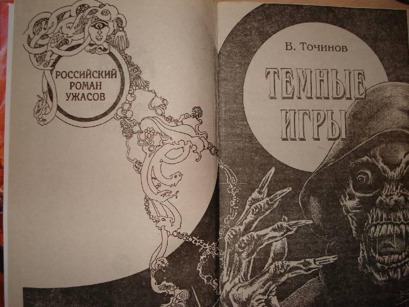 Иллюстрация 1 из 3 для Темные игры полуночи - Виктор Точинов | Лабиринт - книги. Источник: Бо