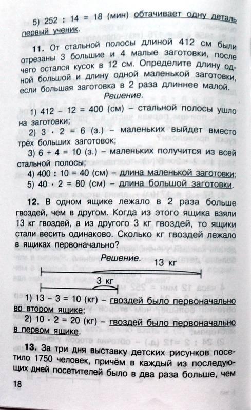 Математика 4 класс задачи и примеры повышенной сложности соколова скачать бесплатно