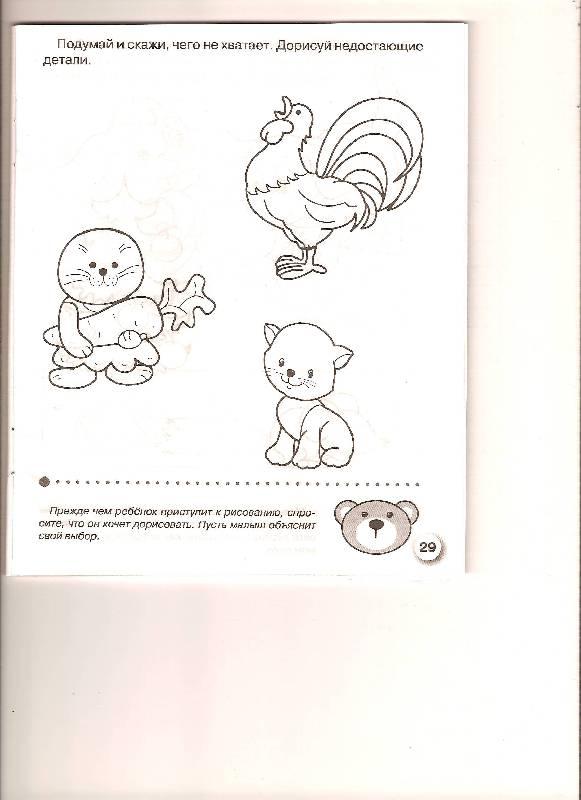 Иллюстрация 44 из 50 для Тесты для детей 3 лет - И. Попова | Лабиринт - книги. Источник: Татьяна А К-ова
