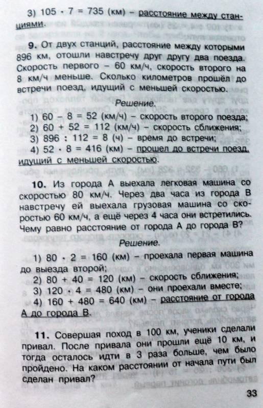 Задачи математика 4 класс