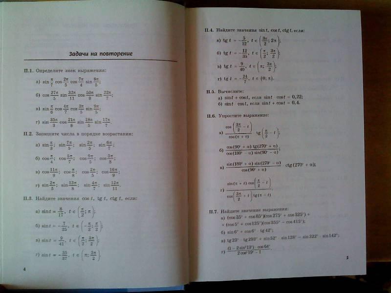 Гдз к сборнику по алгебре семенова