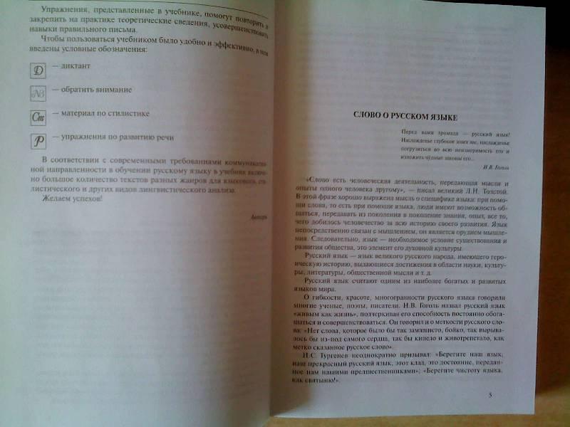 Гдз Учебник Гольцова Русский Язык 10-11 Класс Онлайн Учебник