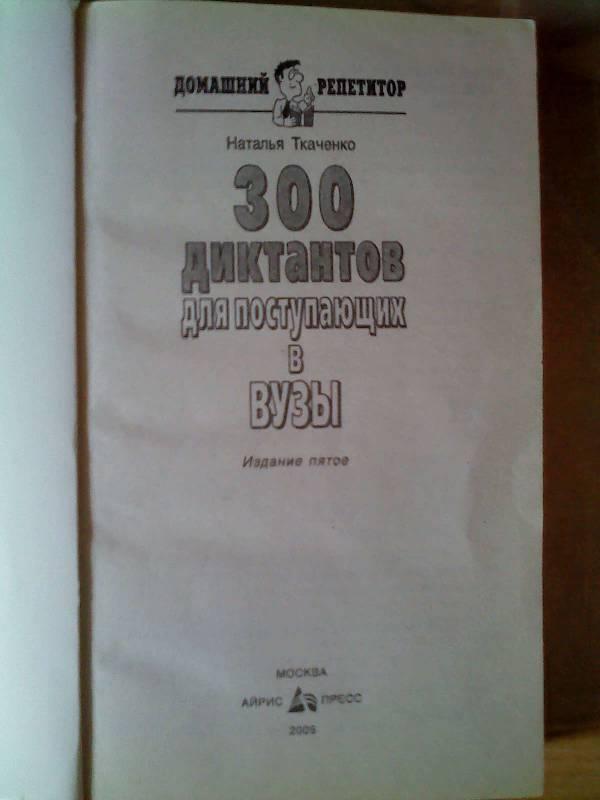 Иллюстрация 1 из 8 для 300 диктантов для поступающих в вузы - Н. Ткаченко | Лабиринт - книги. Источник: nastya