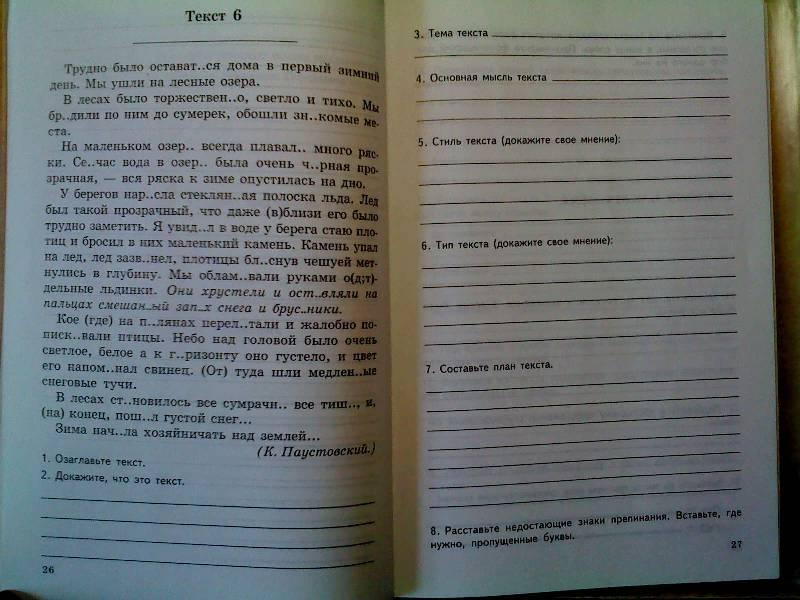 Малюшкин комплексный анализ текста 6 класс