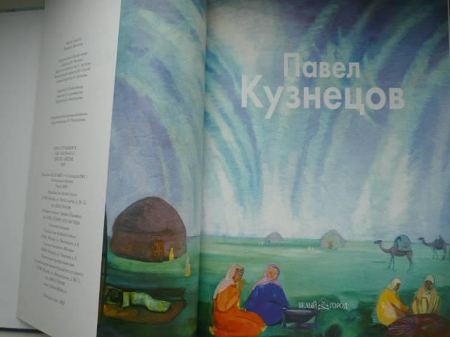 Иллюстрация 1 из 12 для Павел Кузнецов - Михаил Киселев | Лабиринт - книги. Источник: Nadezhda_S