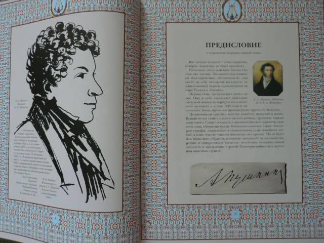 Иллюстрация 1 из 14 для Евгений Онегин - Александр Пушкин | Лабиринт - книги. Источник: Nadezhda_S