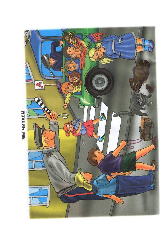Иллюстрация 12 из 22 для Занимаемся вместе. Подготовительная к школе логопедическая группа. Часть 1 - Наталия Нищева   Лабиринт - книги. Источник: knigoved