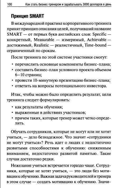 Иллюстрация 1 из 11 для Как стать бизнес-тренером и зарабатывать 3000 долларов в день - Сергеев, Коробенко, Жукова | Лабиринт - книги. Источник: knigoved