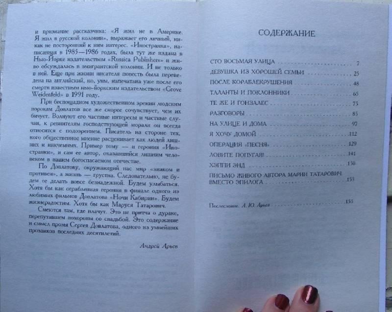 pdf православный путь ко спасению