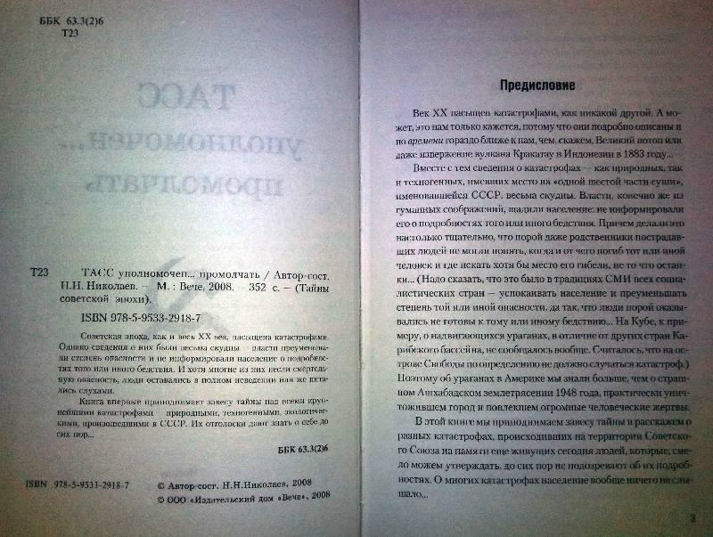 Иллюстрация 1 из 6 для ТАСС уполномочен... промолчать - Николай Николаев | Лабиринт - книги. Источник: Natali*