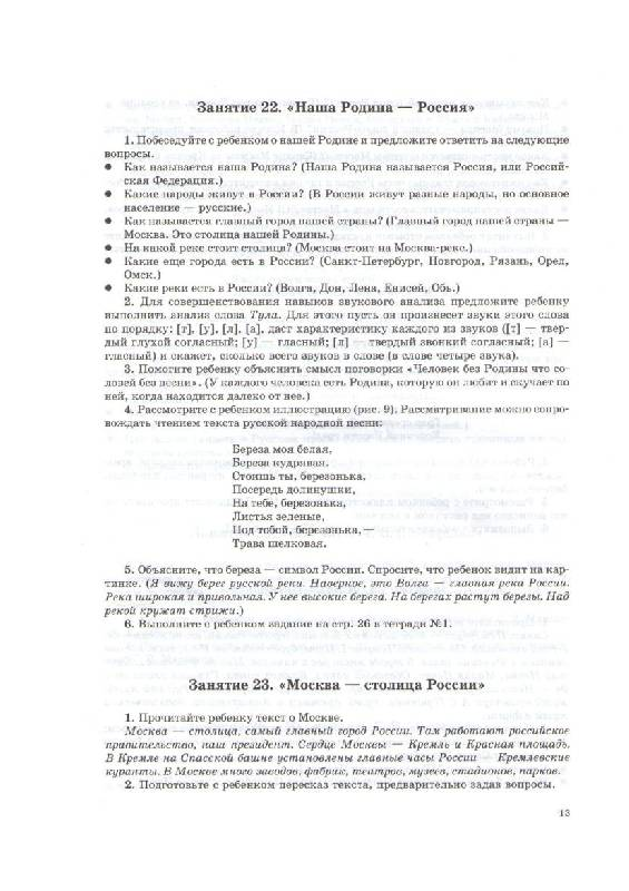 Иллюстрация 13 из 22 для Занимаемся вместе. Подготовительная к школе логопедическая группа. Часть 1 - Наталия Нищева | Лабиринт - книги. Источник: knigoved