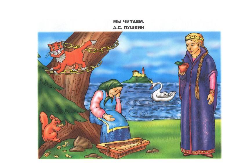 Иллюстрация 15 из 22 для Занимаемся вместе. Подготовительная к школе логопедическая группа. Часть 1 - Наталия Нищева | Лабиринт - книги. Источник: knigoved