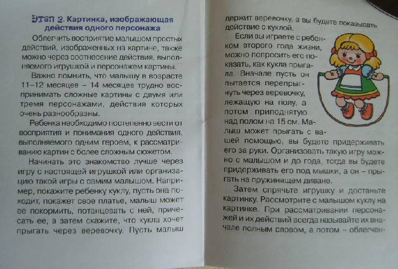 Иллюстрация 29 из 31 для Про Зайку (для детей до 2 лет + методичка) - Юлия Разенкова | Лабиринт - книги. Источник: Tatka