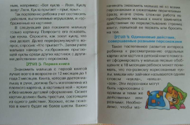 Иллюстрация 30 из 31 для Про Зайку (для детей до 2 лет + методичка) - Юлия Разенкова | Лабиринт - книги. Источник: Tatka
