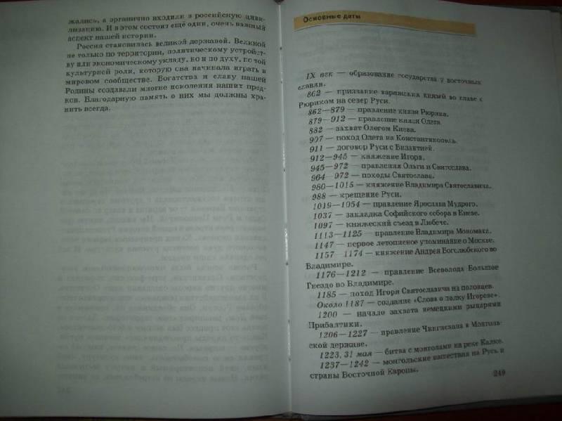 Гдз По История России 7 Класса Пчелов