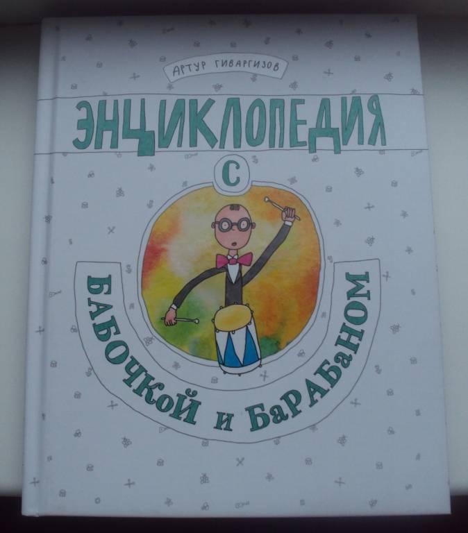 Иллюстрация 1 из 5 для Энциклопедия с бабочкой и барабаном - Артур Гиваргизов   Лабиринт - книги. Источник: Неравнодушная