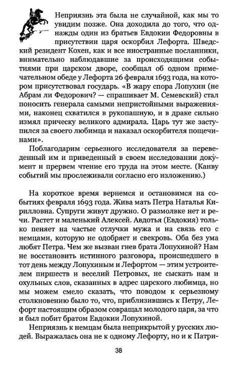 Иллюстрация 1 из 4 для Иезуитский крест Великого Петра - Лев Анисов   Лабиринт - книги. Источник: makarena89