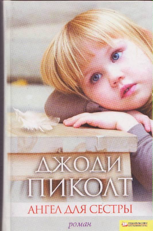 Книга ангел для сестры читать онлайн джоди пиколт.