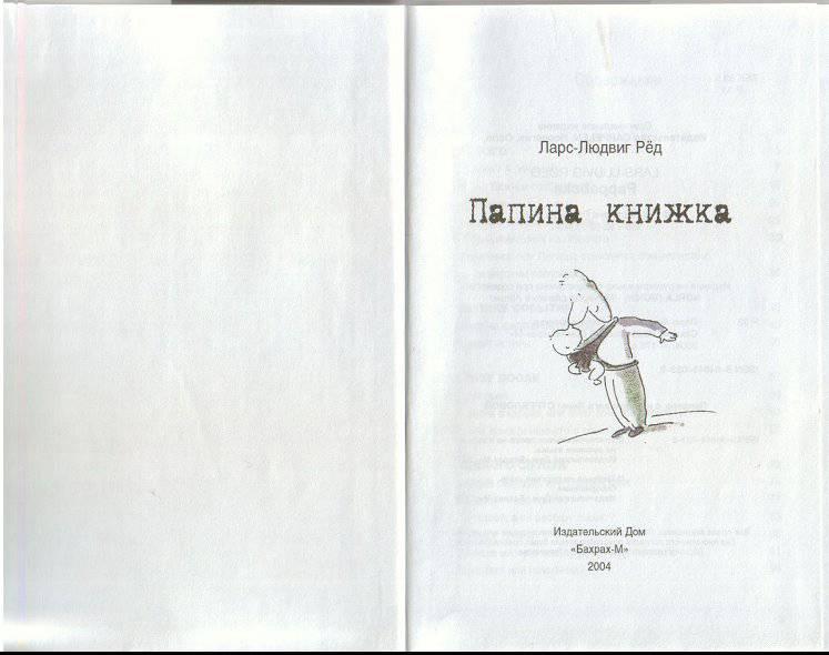 Иллюстрация 1 из 12 для Папина книжка - Ларс-Людвиг Ред | Лабиринт - книги. Источник: Рыженький