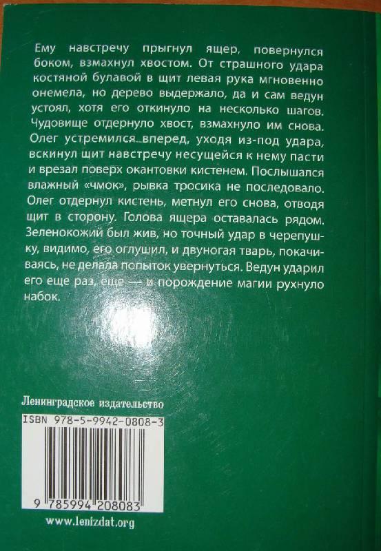 Иллюстрация 1 из 5 для Заклятие предков - Александр Прозоров | Лабиринт - книги. Источник: Arina