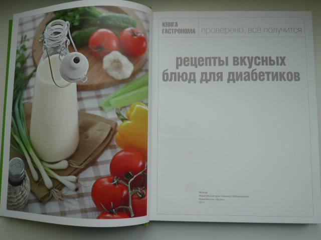 Диета 9 стол: меню, рецепты - SYLru