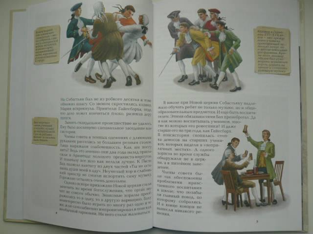 Иллюстрация 1 из 10 для Иоганн Себастьян Бах - Сергей Махотин | Лабиринт - книги. Источник: Nadezhda_S