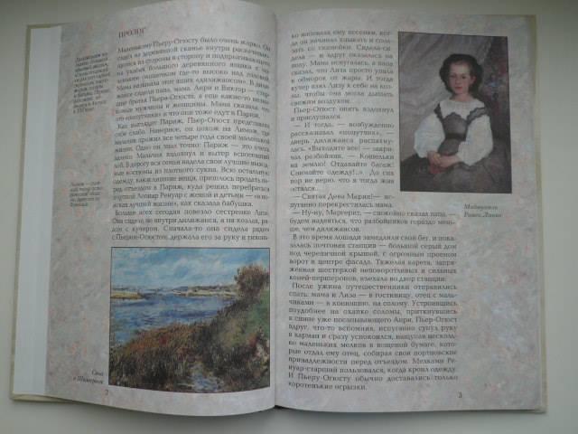 Иллюстрация 1 из 11 для Пьер-Огюст Ренуар - Валерий Роньшин | Лабиринт - книги. Источник: Nadezhda_S