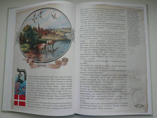 Иллюстрация 1 из 11 для Андерсен - Валерий Роньшин | Лабиринт - книги. Источник: Nadezhda_S