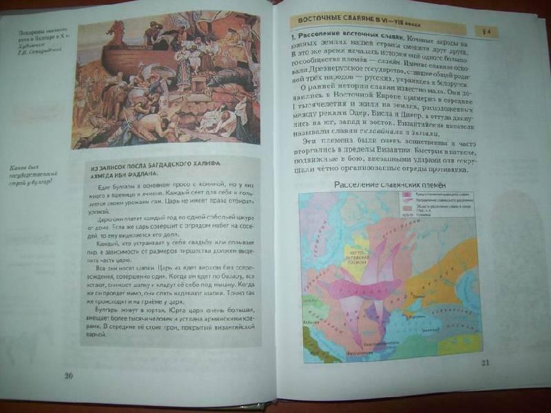 России истории для учебник 6 класса гдз по