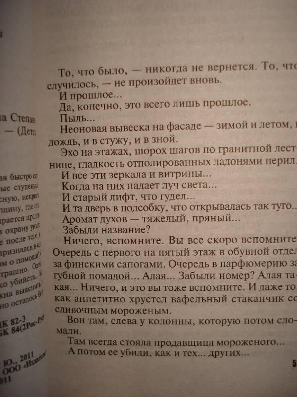Иллюстрация 1 из 4 для Душа-потемки - Татьяна Степанова | Лабиринт - книги. Источник: Бо