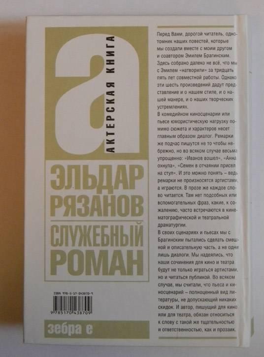 сибирский лагерь брагинский рязанов служебный роман киносценарий понимаю