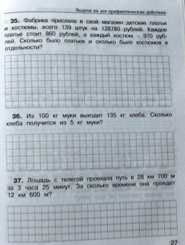можете задачки для 4 класса по математике прокатная контора-уже острове