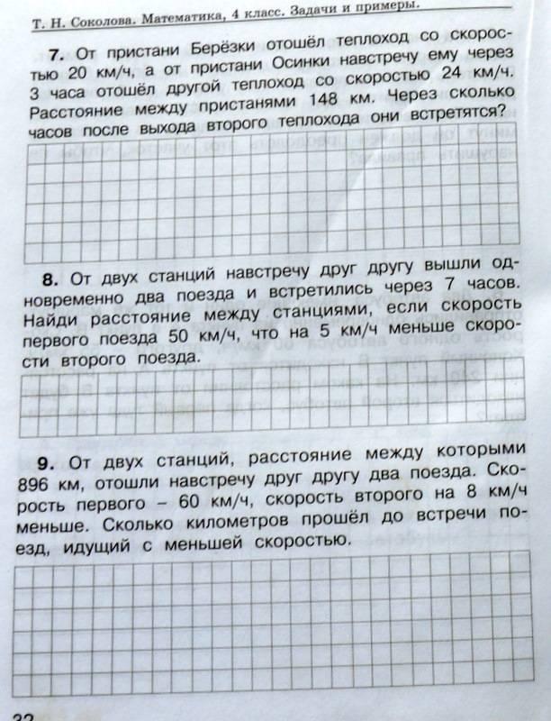 Задачи 4 класс