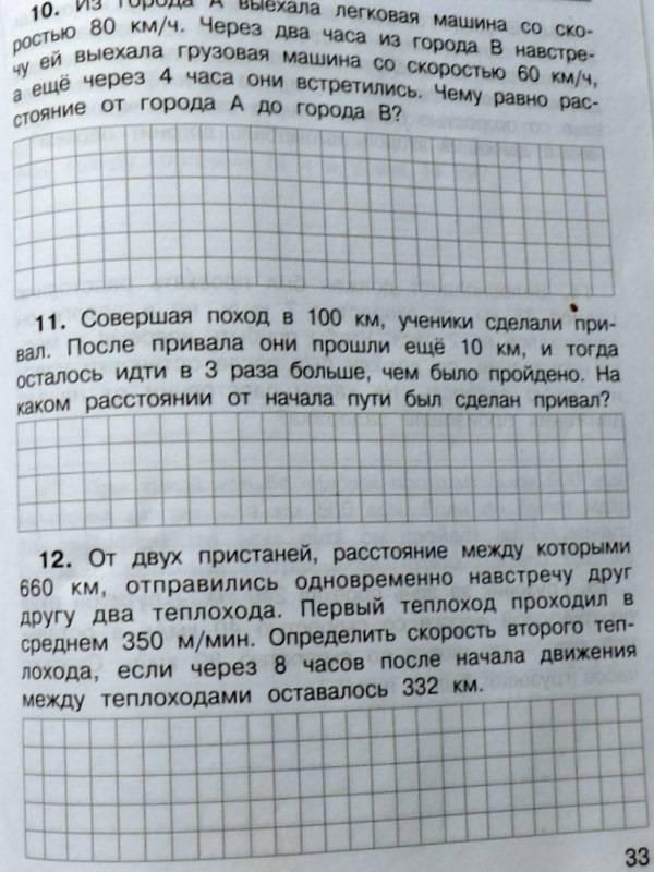 Задачи повышенной сложности по алгебре 7 класс