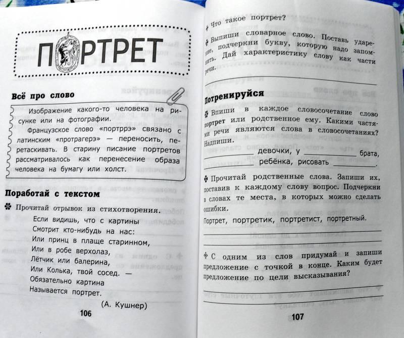 Путина хохлова 4 по языку от гдз русскому класс