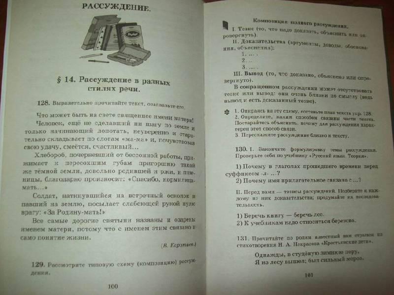 русский 7 класс никитина развитие речи решебник