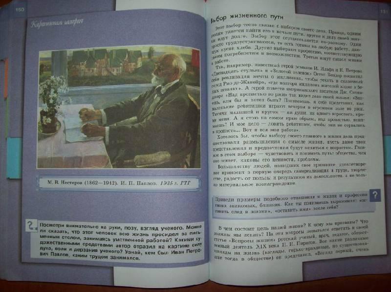 Решебник По Обществознанию 6 Класс Виноградова Городецкая Иванова Решебник