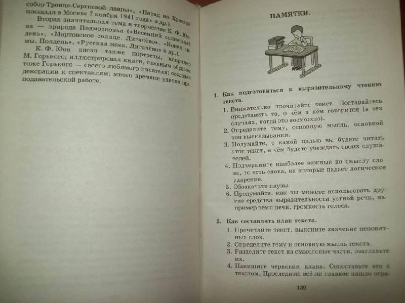 Класс 7 речь никитина гдз русская онлайн по