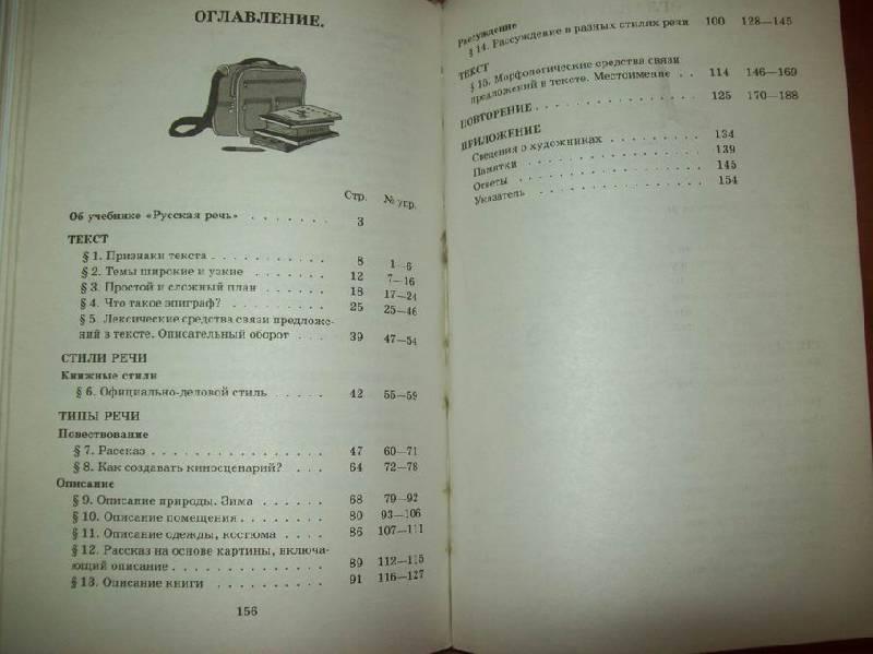 Решебник по рико 5 класс